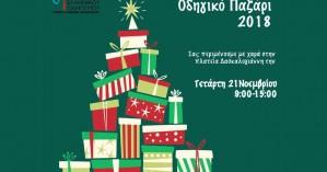 Μεγάλο Χριστουγεννιάτικο Μπαζάρ για τον Οδηγισμό και φιλανθρωπικά ιδρύματα