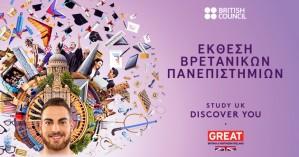 Η τεράστια διαφορά Βρετανικών και Ελληνικών Πανεπιστημίων