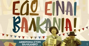 Ένα εξαιρετικό αφιέρωμα στον βαλκανικό κινηματογράφο το χειμώνα στα Χανιά