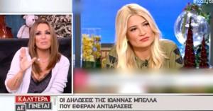 Γερμανού: «Η Ιωάννα Μπέλλα απαλλάσσεται λόγω βλακείας