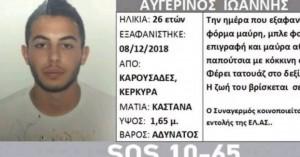 Απαγχονισμένος βρέθηκε o 26χρονος που αγνοούνταν στην Κέρκυρα