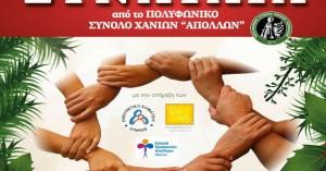 Συναυλία αλληλεγγύης για ενίσχυση ιδρυμάτων στα Χανιά