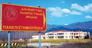 Νέα αναστολή μαθημάτων στο Δημοκρίτειο Πανεπιστήμιο Θράκης