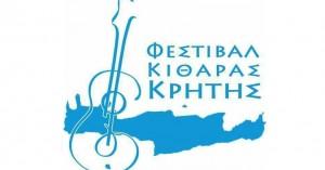 Στο Ρέθυμνο το 4ο Φεστιβάλ Κιθάρας Κρήτης, 9 & 10 Φεβρουαρίου 2019