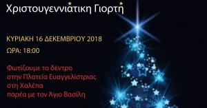Το Κύτταρο Χαλέπας φωτίζει το Χριστουγεννιάτικο δέντρο
