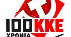 Ντοκιμαντέρ για τα 100 χρόνια του ΚΚΕ από την Τ.Ο. Ηρακλείου