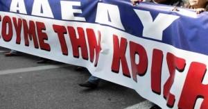 ΑΔΕΔΥ: Συλλαλητήριο στις 18 Δεκεμβρίου για τον προϋπολογισμό