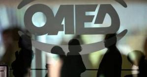 Ο ΟΑΕΔ ανάρτησε τα αποτελέσματα για την πρόσληψη 2.082 ανέργων