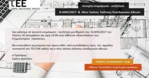 Ενημερωτική εκδήλωση για το νέο τρόπο έκδοσης οικονομικών αδειών