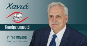 Ανακοίνωση υποψηφιότητας με τον Ευτύχη Δαμιανάκη