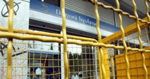 ΕΛΤΑ: Ερχονται 2.500 απολύσεις και «λουκέτα» σε 350 υποκαταστήματα