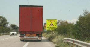 Οδηγός φορτηγού ξεψύχησε στην εθνική οδός Λαμίας - Θεσσαλονίκης