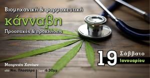 Βιομηχανική και Φαρμακευτική Κάνναβη: Εκδήλωση - συζήτηση στα Χανιά