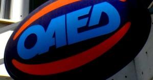 ΟΑΕΔ: Τα προσωρινά αποτελέσματα για 8.933 θέσεις κοινωφελούς εργασίας
