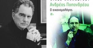 Το βιβλίο «Ανδρέας Παπανδρέου Ο οικονομολόγος» παρουσιάζει ο Ν. Παπανδρέου