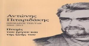 Παρουσίαση του βιβλίου για τον Αντώνη Πιταριδάκη στο ΤΕΕ