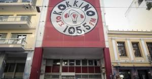 Επίθεση χάκερ στην ιστοσελίδα του ραδιοφωνικού σταθμού «Στο Κόκκινο»