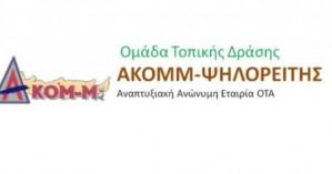 Ενημερωτική εκδήλωση από το ΑΚΟΜΜ-Ψηλορείτης