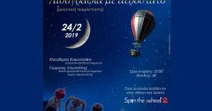 «Λιθογραφία με αερόστατο» στο Ηράκλειο για το Spin the wheel-2