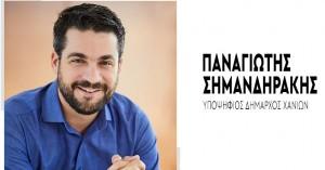 Το λογότυπο του συνδυασμού του υποψηφίου δημάρχου Χανίων Παναγιώτη Σημανδηράκη