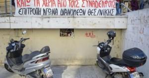 Ιδιοκτήτης πατσατζίδικου ζητά αποζημίωση 800.000 ευρώ από 4