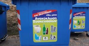 Έναρξη Προγράμματος Ανακύκλωσης στο Δήμο Αμαρίου