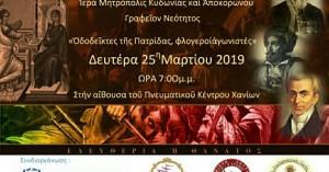 Εκδήλωση για την 25η Μαρτίου:«Οδοδείκτες της Πατρίδας, φλογεροί αγωνιστές»