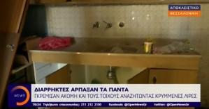 Διαρρήκτες διέλυσαν σπίτι για να βρούν λίρες - Γκρέμισαν και τους τοίχους (βίντεο)