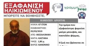 Νεκρός ο 67χρονος αγνοούμενος στη Θεσσαλονίκη