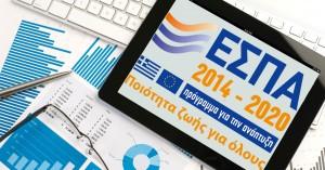 ΕΣΠΑ: Ενεργοποίηση δράσης για την ενίσχυση της επιχειρηματικότητας των Ρομά