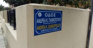 Σε «Ανδρέας Γιαννόπουλος» ονομάστηκε σήμερα δρόμος των Χανίων (φωτο)