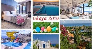 Προσιτά all inclusive πακέτα διαμονής στην Κρήτη για το Πάσχα 2019 (τιμές-παροχές)