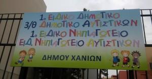 Μορφωτική επίσκεψη ειδικού Δημοτικού σχολείου Χανίων στο Λύκειο Ελληνίδων