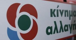 Οι υποψήφιοι Βουλευτές του ΚΙΝ.ΑΛ. στο Λασίθι
