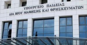 Ορίστηκε ο νέος περιφερειακός διευθυντής εκπαίδευσης Κρήτης