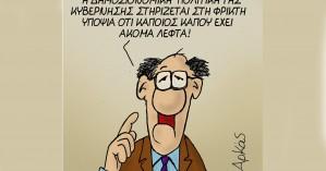 «Η δημοσιονομική πολιτική στηρίζεται στη φρικτή υποψία ότι κάποιος έχει κάπου λεφτά!»