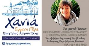 Άννα Σαματά: Γιατί είμαι υποψήφια δημοτική σύμβουλος στα Χανιά