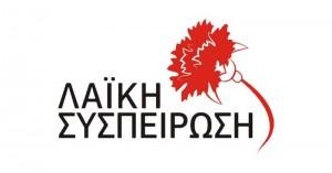 ΛΑΣΥ Αποκορώνου - Εκδήλωση Παρουσίασης ψηφοδελτίου
