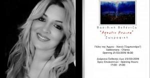 Aquatic heaven: Η έκθεση ζωγραφικής της Βασιλικής Βελέντζα στην Πύλη Σαμπιονάρα (21-23/03)