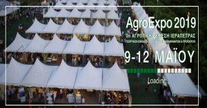 AgroExpo 2019: Η μεγάλη αγροτική έκθεση της Κρήτης στην Ιεράπετρα (09-12 Μαΐου)