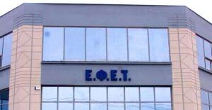 ΕΦΕΤ: Πρόστιμα σε τρεις επιχειρήσεις τροφίμων