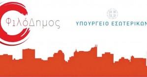 Επιχορήγηση 272.00 ευρώ από τον «ΦιλόΔημο ΙΙ» στο δήμο Σφακίων