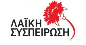 Περιοδείες – Πολιτική δραστηριότητα κλιμακίων της «Λαϊκής Συσπείρωσης» νομού Χανίων