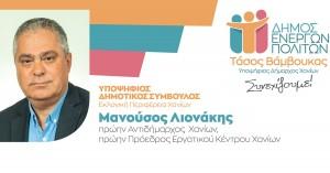 Με τον Τάσο Βάμβουκα κατεβαίνει υποψήφιος ο Μανούσος Λιονάκης