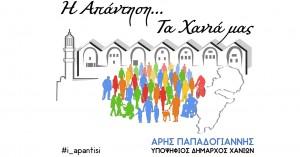 Ανακοίνωση υποψηφιότητας με το συνδυασμό του Άρη Παπαδογιάννη για τον δήμο Χανίων
