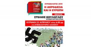 Εκδήλωση του ΣΥΡΙΖΑ στο Λασίθι για την ακροδεξιά και την Ευρώπη