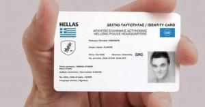 Νέες αστυνομικές ταυτότητες σε μορφή πιστωτικής κάρτας έως το 2021