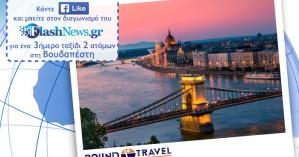 Διαγωνισμός Μαΐου: Κερδίστε ένα μαγευτικό ταξίδι για δύο στην υπέροχη Βουδαπέστη