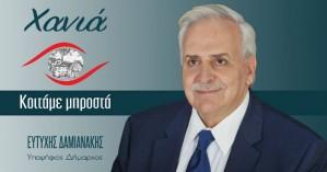Το στρατητικό του σχέδιο για τις «180 πρώτες ημέρες» παρουσιάζει ο Ευτύχης Δαμιανάκης