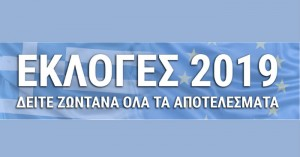 Τα αποτελέσματα των εκλογών σε απευθείας μετάδοση από την πλατφόρμα του Flashnews.gr